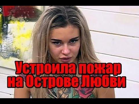 Елена Хромина устроила пожар на острове. Дом2 новости и слухи - DomaVideo.Ru