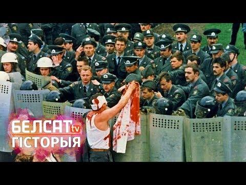 Гарачая вясна 1996 году (масавыя і крывавыя акцыі пратэсту) / Сведкі   Протесты оппозиции 1996