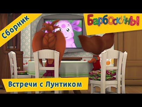 Барбоскины 🌛 Встречи с Лунтиком 🌜 Сборник мультфильмов 2017 (видео)