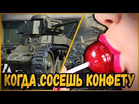 КОГДА СОСЕШЬ КОНФЕТУ ВО ВРЕМЯ БОЯ - БИЛЛИ ТРОЛЛИТ | World of Tanks (видео)