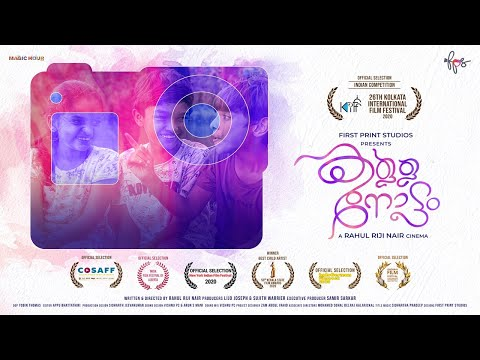 Kalla Nottam - Official Trailer | Rahul Riji Nair | With English Subtitles
