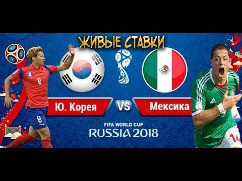 Прогноз  Ю.Корея - Мексика  Чемпионат Мира  Ставка  23.06.2018