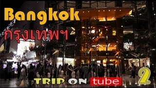 Thailand Trip (ไทย) Episode 1 - Bangkok Shopping (Edited)