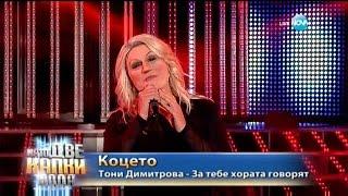 Koceto Kalki - За Тебе Хората Говорят (Като Две Капки Вода) (Toni Dimitrova Cover)
