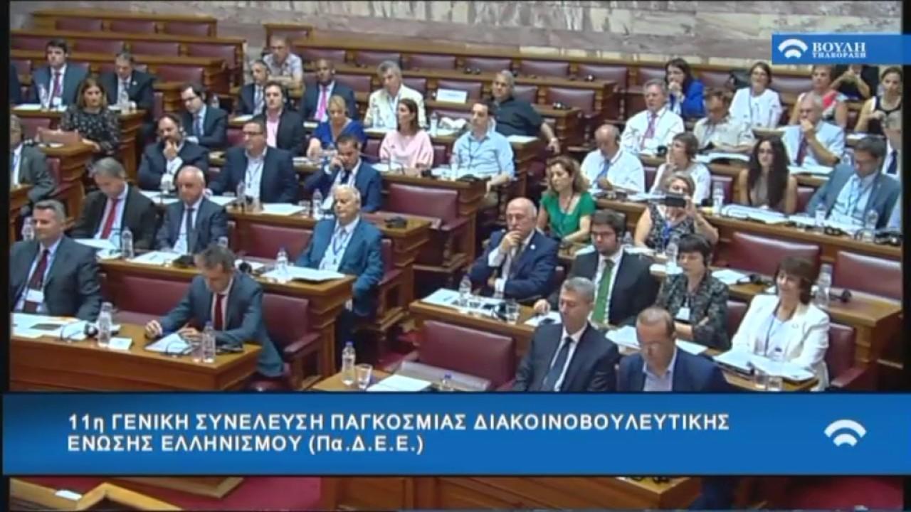 Ομιλία Προέδρου της Βουλής  Ν.Βούτση  στην  11η Γενική Συνέλευση Πα.Δ.Ε.Ε  (24/07/2017)