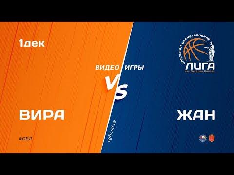 ОБЛ. ВИРА - ЖАН. 01.12.2020