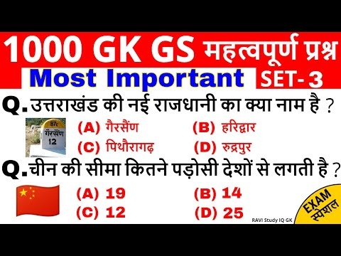 Gk, GS important questions | 1000 Gk in hindi | Railway-D, NTPC, SSC, UPSC, POLICE, GD |GkTrick