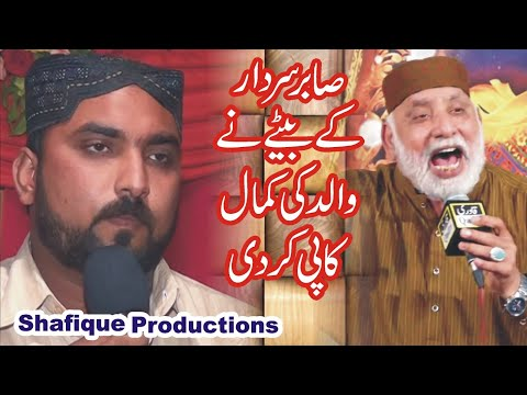 Video New Naat khawar sardar son of sabir sardar download in MP3, 3GP, MP4, WEBM, AVI, FLV January 2017