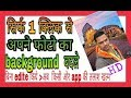 Automatic Photo Background Change 1 Click Hindi Bast App In Android Image