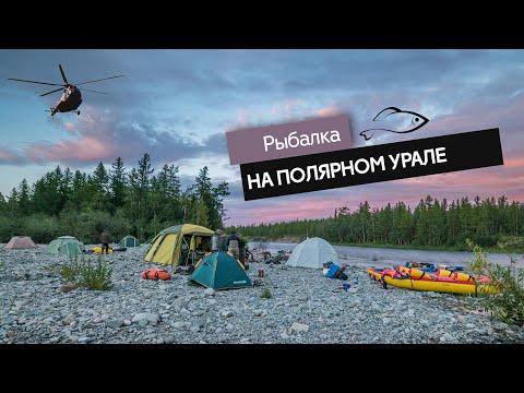 Рыбалка на Полярном Урале. Хариус нахлыстом