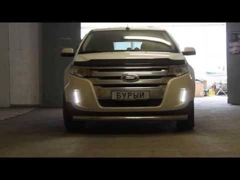Ford edge ходовые огни фотка