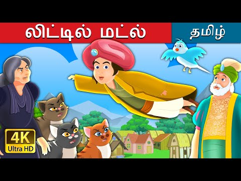 லிட்டில் மட்ல் | Little Muddle Story in Tamil | Tamil Fairy Tales