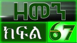 Zemen Part 67 - New Ethiopian Drama 2017