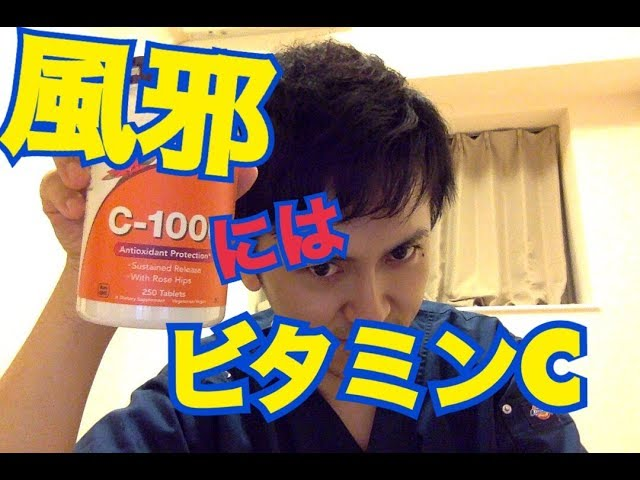 【ビタミンC 風邪】風邪にはビタミンC 【健康 食育 福岡 風邪 栄養学】