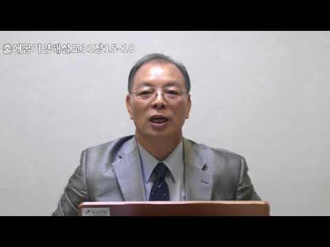 출애굽기영해설교31장15-18