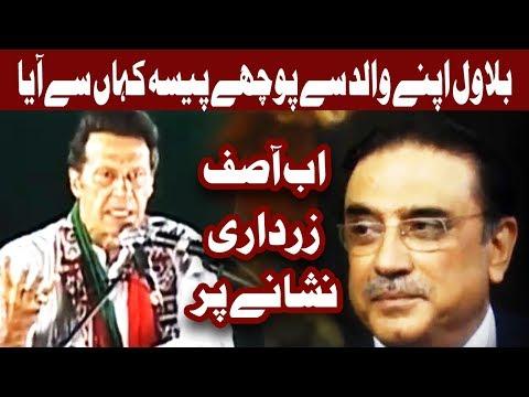 Aik Lotera To Gya Ab Asif Zardari Ki Bari -  Headlines 12 AM 20 September 2017 (видео)