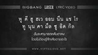 Video BIGBANG - LOSER ซับไทย [เนื้อร้อง+คำแปล] MP3, 3GP, MP4, WEBM, AVI, FLV Desember 2018