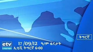 ዜናታት ኢቲቪ ትግርኛ 17/09/12 ዓ.ም 06፡00