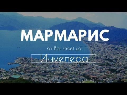 Турция Мармарис, Ичмелер cамый Крутой обзор (Marmaris Icmeler) (видео)