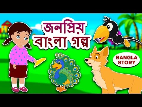 জনপ্রিয় বাংলা গল্প - Rupkothar Golpo | Bangla Cartoon | Bengali Fairy Tales | Koo Koo TV Bengali