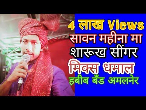 Video Sawan mahina maa by Sharukh Singer AMALNER  Habib band Amalner download in MP3, 3GP, MP4, WEBM, AVI, FLV January 2017