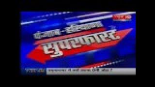 Punjab Haryana Super fast News  28 July 2017