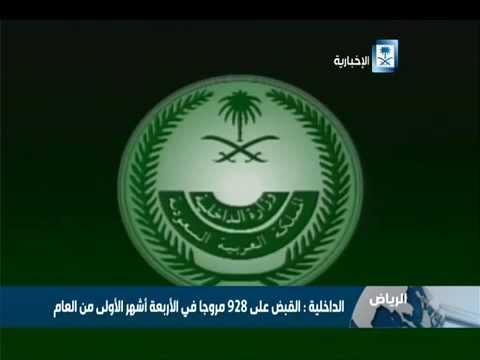 #فيديو :: الداخلية: القبض على 928 مروجا