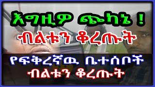 Ethiopia: [ የፍቅረኛዉ ቤተሰቦች ሰለቡት ] አፈቀርኩህ ስላለችዉ የፍቅረኛዋ ቤተሰቦች በእጅ አዙር አሰለቡት። #SamiStudio