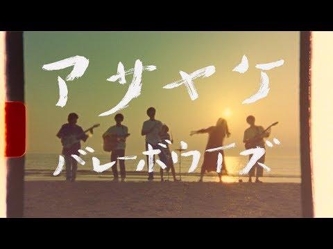 ", title : 'バレーボウイズ ""アサヤケ"" (Official Music Video)'"