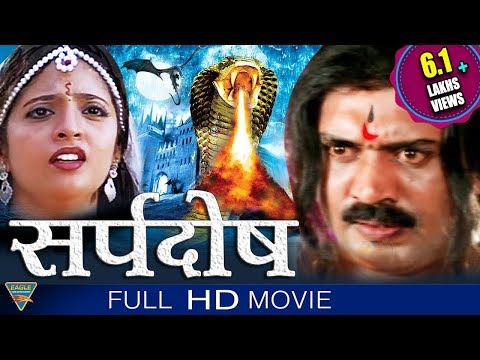 Sarpdosh (Nagabharana) Hindi Dubbed Full Movie || Shobharaj,Sri Vidya,Rupa Sri || Eagle Hindi Movies