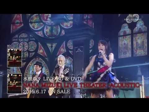 水樹奈々『NANA MIZUKI LIVE THEATER -ACOUSTIC-』TV-CM 15sec