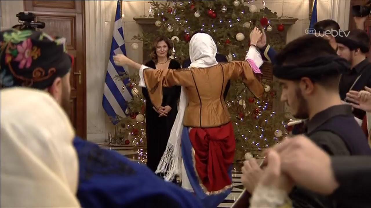 Κάλαντα της Πρωτοχρονιάς στο Μέγαρο Μαξίμου από τον Λαογραφικό Χορευτικό Όμιλο «Κρητών ΖΑΛΑ»