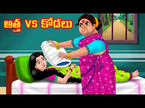 అత్త VS కోడలు 8 | Atha vs Kodalu kathalu | Telugu Stories | Telugu Kathalu | Telugu comedy Videos