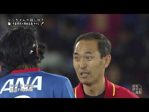 日本サッカー審判界のレジェンドが語る想い出の選手とは? その1
