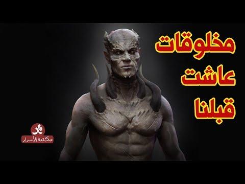 العرب اليوم - شاهد: هذه هي المخلوقات التي عاشت قبلنا على كوكب الأرض