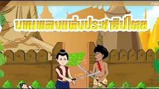 สื่อการเรียนการสอน บทเพลงแห่งประชาธิปไตย ป.5 ภาษาไทย