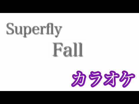 【カラオケ】ドラマ『あなたには帰る家がある』(主題歌)Fall/Superfly【off Vocal】   Piano arr by AYK
