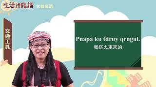 生活說族語 09太魯閣語 08交通工具