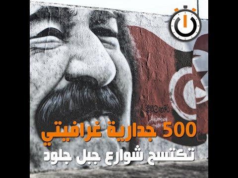 نواة في دقيقة: 500 جدارية غرافيتي تكتسح شوارع جبل جلود