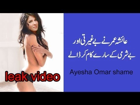 Video ayesha omar hot viral video download in MP3, 3GP, MP4, WEBM, AVI, FLV January 2017