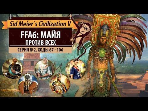 Майя против всех в FFA6! Серия №2: Петра, соли, потанцуем (ходы 67-106). Sid Meier's Civilization V