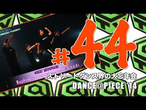#44 見所満載!ストリートダンス界の大忘年会「DANCE@PIECE」& アジア学生ダンサーの頂点を目指せ!GATSBY DANCE COMPETITION 7th !!!