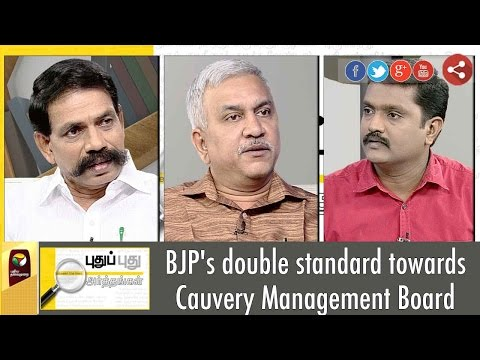 Puthu-Puthu-Arthangal-BJPs-double-standard-towards-Cauvery-Management-Board-04-10-16