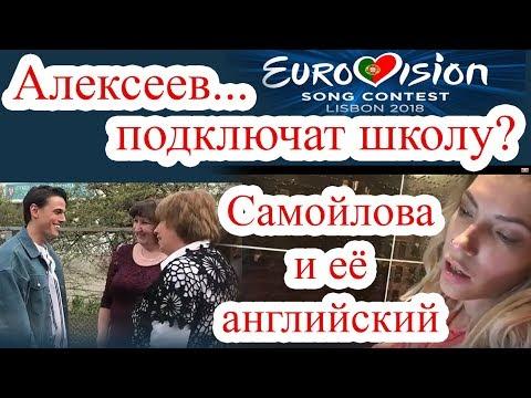 Алексеев... подключат школу? Самойлова и её английский / Евровидение-2018 / Eurovision-2018 (видео)