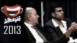 """مسلسل """"فنجان البلد"""" - الحلقة 25 (تحريات شاقة """"ج2"""")"""