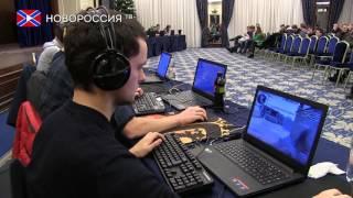 В ДНР состоялся 1-й киберспортивный чемпионат
