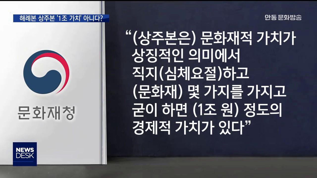 R]해례본 상주본 '1조 가치' 아니다?