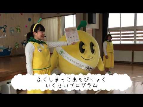 ふくしまから はじめよう。キビタンがゆく〜【喜多方市立豊川幼稚園】〜