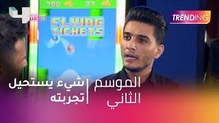 Video شيء يستحيل تجربته ويخافه محمد عساف MP3, 3GP, MP4, WEBM, AVI, FLV Desember 2018