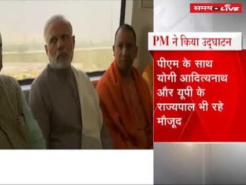 PM Modi inaugurated Metro Magenta Line at Noida of Uttar Pradesh